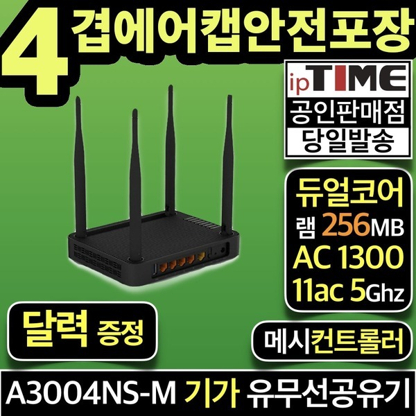 A3004NS-M 기가 와이파이공유기 무선 유무선 인터넷