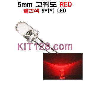 원형 고휘도 LED RED 5mm (빨강/빨간/5파이)