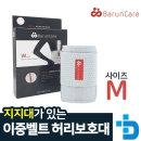바른케어 허리보호대 (의료기기인증) 사이즈: M