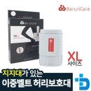 바른케어 허리보호대 (의료기기인증) 사이즈: XL