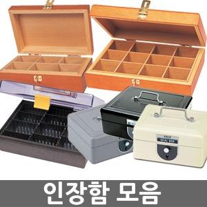 무료배송/인장함 모음/도장함/나무인장함/경조사인
