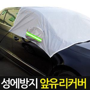 성에방지커버 자동차앞유리커버 자동차덮개 성애커버