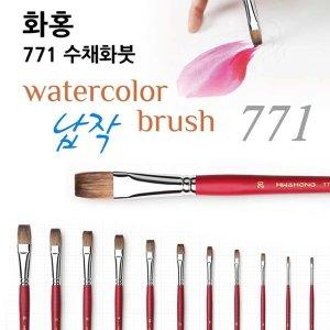771 납작붓(2호)-수채화 천연모 채색 미술용 초중급용