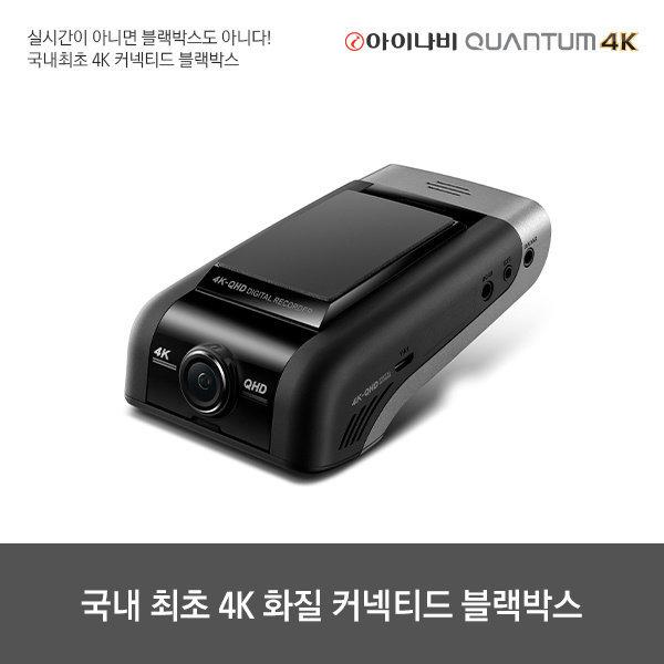 전사프로모션 아이나비 QUANTUM 4K 128GB 기본패키지/4K화질(UHD) 2채널 블랙박스/Built-in 디자인/WIF...