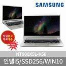 삼성센스 NT901X5L I5-6200/8G/SSD256/HD520/15.6/윈10