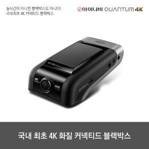 아이나비 QUANTUM 4K 64GB 커넥티드 프로패키지/4K화질(UHD) 2채널 블랙박스/Built-in 디자인/WIFI-연동...