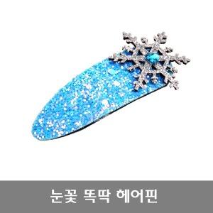 겨울왕국 엘사 눈꽃 똑딱핀 헤어핀 머리핀
