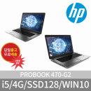 HP 프로북 470-G2 I5-5200U/4G/SSD128G/R5/17.3/WIN10