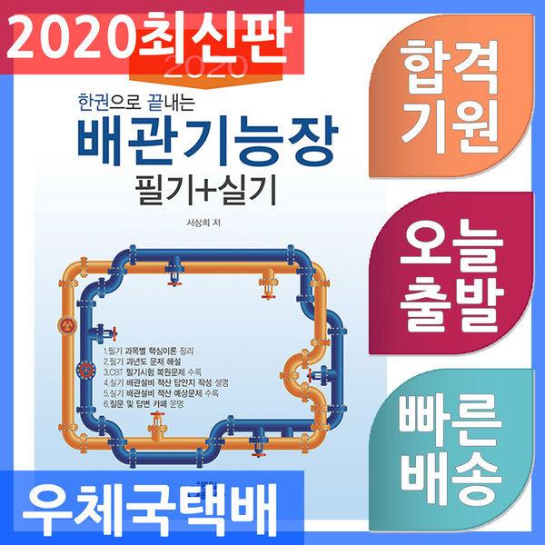 동일출판사 한권으로 끝내는 배관기능장 필기 + 실기 2020