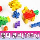 멀티 큐브 100p 연결 수막대 수학연산 교구 사각 블럭