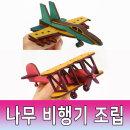 라이트형제 복엽기 미니어쳐 전투기 미니 비행기 모형