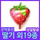 이벤트 프로포즈 생일 파티 용품 은박 풍선 딸기