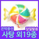이벤트 프로포즈 생일 파티 용품 은박 풍선 사탕