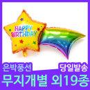 이벤트 프로포즈 생일 파티 용품 은박 풍선 무지개 별
