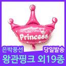 이벤트 프로포즈 생일 파티 용품 은박 풍선 왕관 핑크