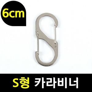 캠핑용품 S형 6cm 카라비너 강철 열쇠 배낭 고리 등산