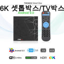 T95 MAX 셋톱박스TV박스안드로이드9.0 HDR 4+64G