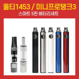 저스트포그 울티1453/미니프로탱크3 전자담배 배터리