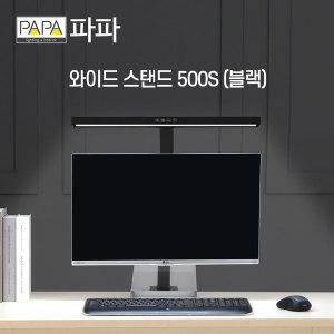 LED와이드스탠드 500S (블랙)_ LED스탠드 독서등 조명