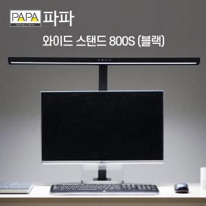 LED와이드스탠드 800S (블랙)_ LED스탠드 독서등 조명