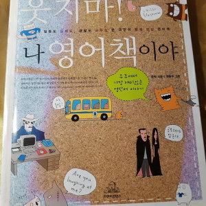 웃지마 나 영어책이야/문덕.랜덤하우스.2006
