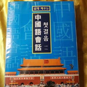 쉽게 배우는 중국어회화 첫걸음/모해연외.상록수.2001
