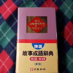 정선 고사성어사전/동화사.2001