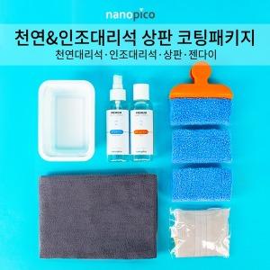나노피코 천연 인조대리석상판 코팅패키지 상판코팅