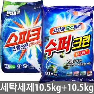 (10.5kg+10.5kg)슈퍼크린X2개/스파크 가루세제 비트