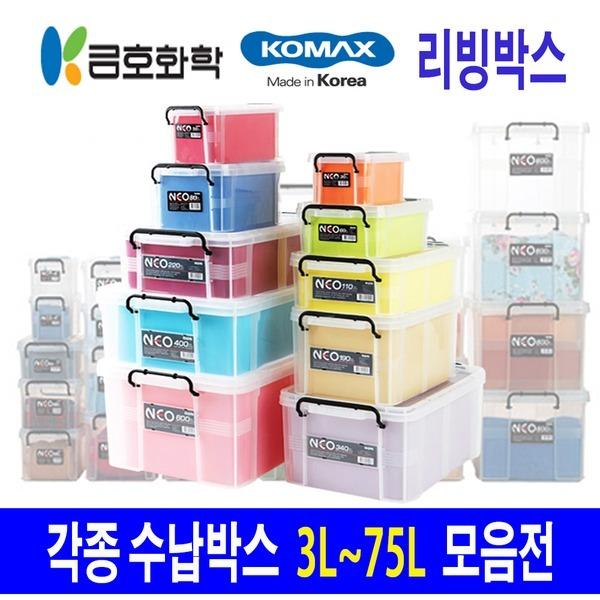 코멕스 수납함 네오박스/ 공간수납 리빙박스 모음전