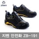 지벤안전화 ZB-191 4인치 다이얼 메쉬 작업화 ZIBEN