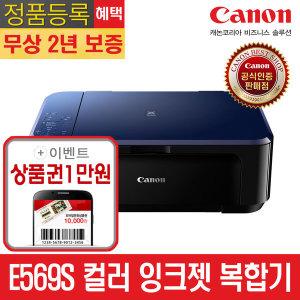 캐논 이코노믹 E569S 컬러 잉크젯 복합기 상품권이벤트