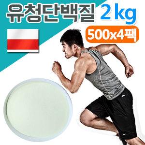 유청단백질가루500gx4팩 유단백분말 식물성대두단백