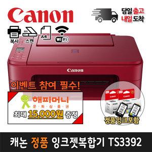 캐논잉크젯프린터 정품 TS3392 복합기 인쇄 스캔 무선