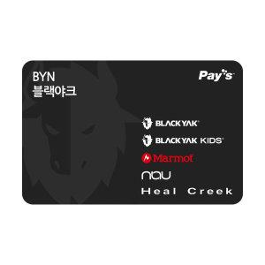 블랙야크 디지털 금액권 5만원권