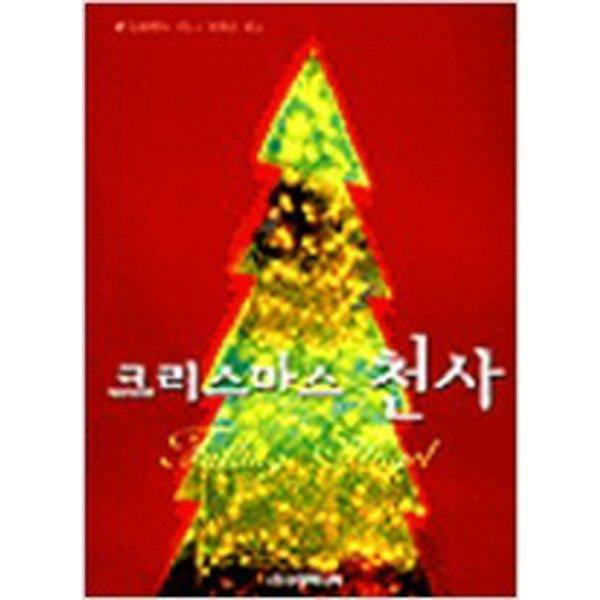 크리스마스 천사 /신영