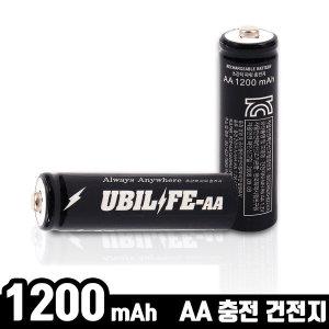 AA 충전 건전지 1200mAh 충전지 배터리 니켈 수소