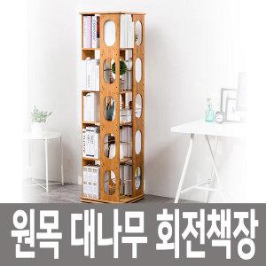 원목 대나무 인테리어 회전책장 책꽂이 3단 A타입