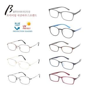심플메탈/뿔테외/블루라이트차단청광렌즈/눈보호안경