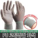 PU 손바닥 코팅장갑 -회색 / 작업장갑 반코팅장갑