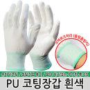 PU 손바닥 코팅장갑 -흰색 / 작업장갑 반코팅장갑