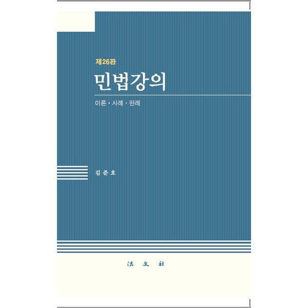 민법강의  제26판   법문사   김준호