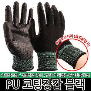 PU 손바닥 코팅장갑 -블랙 / 반코팅장갑 작업장갑