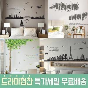 인테리어 포인트벽지 그래픽스티커 창문시트지 풀바른