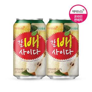 갈아만든 배 사이다 355ml 24캔/음료/음료수