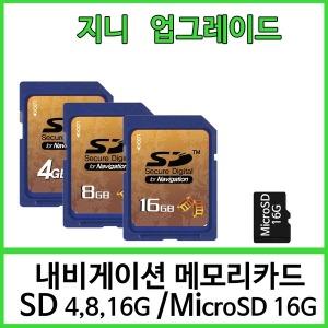BN-7000S 모바일 지니 내비 메모리