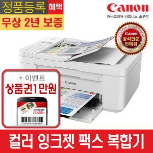 캐논 TR4595 컬러잉크젯 팩스복합기 상품권이벤트
