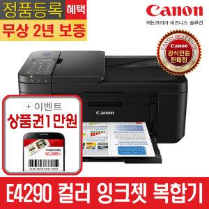 이코노믹 잉크 E4290 컬러잉크젯 팩스복합기