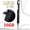AT-MP5 볼펜녹음기 16GB 연속녹음20시간 선물용만년필