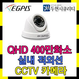 400만 초고화질 실내적외선CCTV카메라 QHD4524SNIR(D)
